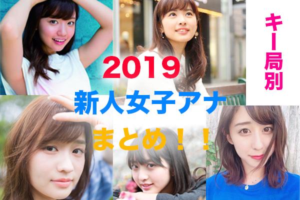 「2019年新人女子アナ」の画像検索結果