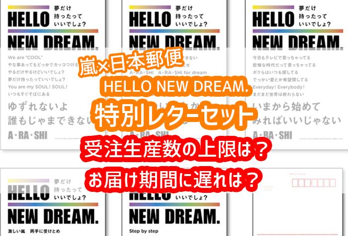 日本 プロジェクト ハロー 郵便 ニュー ドリーム