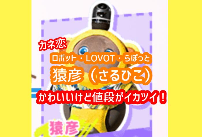 ロボット 値段 恋 カネ